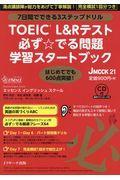 TOEIC(R)L&Rテスト必ず☆でる問題学習スタートブックの本