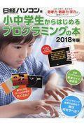 小中学生からはじめるプログラミングの本 2018年版の本