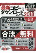 最新コピー&ダウンロードバイブル 2018の本