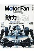 Motor Fan illustrated Vol.137の本