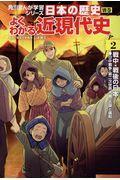 日本の歴史別巻 よくわかる近現代史 2の本