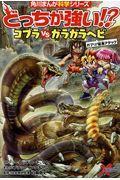 どっちが強い!?コブラvsガラガラヘビの本