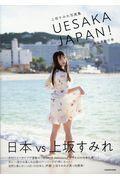 上坂すみれ写真集UESAKA JAPAN!の本