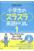 小学生のスラスラ英語ドリル 1の本