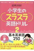 小学生のスラスラ英語ドリル 2の本