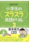 小学生のスラスラ英語ドリル 3の本