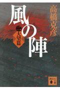 風の陣 2の本