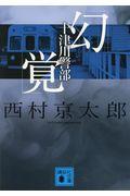 十津川警部「幻覚」の本