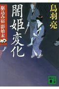 闇姫変化の本