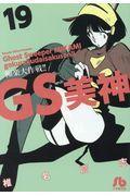 GS美神極楽大作戦!! 19の本