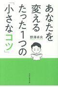 あなたを変えるたった1つの「小さなコツ」の本