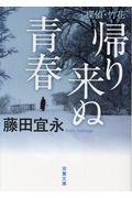 探偵・竹花帰り来ぬ青春の本