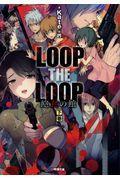 LOOP THE LOOP飽食の館 下の本