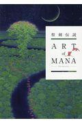 聖剣伝説25th Anniversary ART of MANAの本