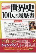 世界史100人の履歴書の本