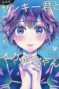 新装版ヤンキー君とメガネちゃん VOL.9の本