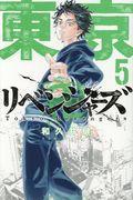 東京卍リベンジャーズ 5の本