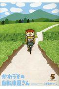 かわうその自転車屋さん 5の本
