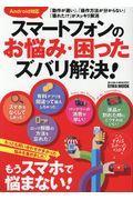スマートフォンのお悩み・困ったズバリ解決!の本