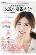 長井かおりが教える「永遠の定番メイク」の本