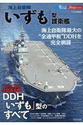 海上自衛隊「いずも」型護衛艦の本