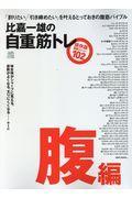 比嘉一雄の自重筋トレ 腹編の本