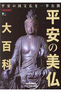 平安の美仏大百科の本