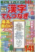 漢字てんつなぎフレンズ Vol.4の本