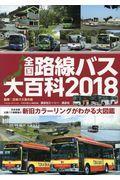 全国路線バス大百科 2018の本