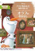 アナと雪の女王家族の思い出 オラフのおはなしの本