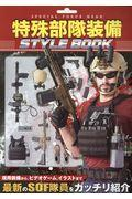 特殊部隊装備STYLE BOOKの本