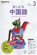 NHK ラジオ まいにち中国語 2018年 03月号の本