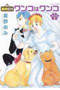 動物ERワンコはワンコ 3の本