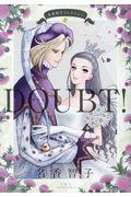 DOUBT!の本