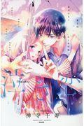 泣き恋の本