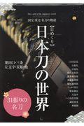 日めくり日本刀の世界の本