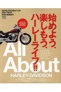 始めよう、楽しもう、ハーレーライフ!!の本