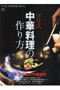 プロ式中華料理の作り方の本