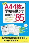 改訂 「A4・1枚」で学校を動かす実例シート85の本