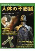 人体の不思議の本