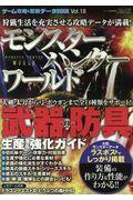 ゲーム攻略&禁断データBOOK vol.18の本