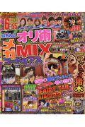 ぱちんこオリ術メガMIX vol.27の本
