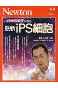 最新iPS細胞の本