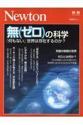 無(ゼロ)の科学の本