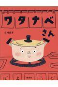 ワタナベさんの本
