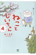 ねことじいちゃん 4の本