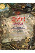 I SPYミッケ!ポケット版 7の本