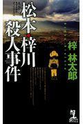 松本・梓川殺人事件の本