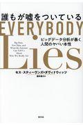 誰もが嘘をついているの本