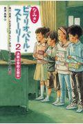 なみきビブリオバトル・ストーリー 2の本